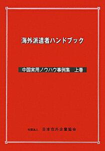 【送料無料】海外派遣者ハンドブック中国実用ノウハウ事例集(上巻)