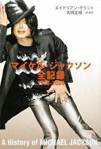【送料無料】マイケル・ジャクソン全記録