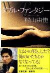 ダブル・ファンタジー 下 (文春文庫) [ 村山 由佳 ]