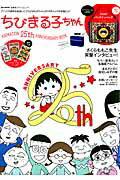 【楽天ブックスならいつでも送料無料】ちびまるこちゃん ANIMATION 25th ANNIVERSARY BOOK