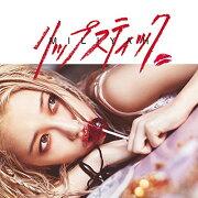 <span>ポイント5倍</span>リップスティック (初回限定盤 CD+DVD)