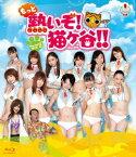 もっと熱いぞ!猫ヶ谷!!Blu-ray-BOX2【Blu-ray】 [ ミスマガジン2011 ]
