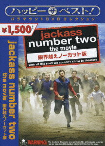 jackass number two the movie 限界越えノーカット版画像