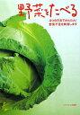 【送料無料】野菜をたべる