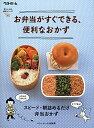 【送料無料】お弁当がすぐできる、便利なおかず