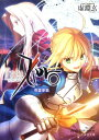Fate/Zero(2) 英霊参集 (星海社文庫) [ 虚淵 玄 ]
