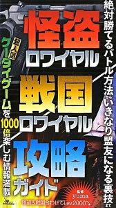 【送料無料】怪盗・戦国ロワイヤル攻略ガイド
