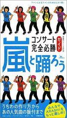 【送料無料】嵐と踊ろうコンサート完全必勝ガイド