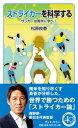 ストライカーを科学する サッカーは南米に学べ! (岩波ジュニア新書) [ 松原 良香 ]