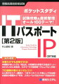 ITパスポート第2版
