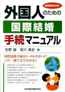 【送料無料】外国人のための国際結婚手続マニュアル