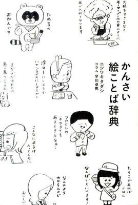 【送料無料】かんさい絵ことば辞典 [ ニシワキタダシ ]