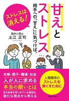 【POD】甘えとストレス - 相手への「甘え」に気づけば、ストレスは消える!-(ブックトリップ)