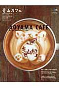 【送料無料】青山カフェ