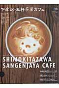 【送料無料】下北沢・三軒茶屋カフェ