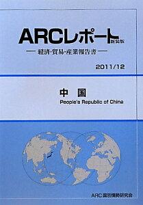 【送料無料】中国(2011/12年版)