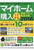 マイホーム購入トクする資金プランと税金対策(2016) [ 山下和之 ]