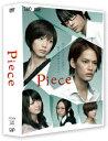 【送料無料】Piece DVD-BOX 豪華版 [ 中山優馬 ]