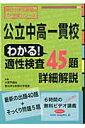【送料無料】公立中高一貫校わかる!適性検査45題詳細解説 [ 大原予備校 ]