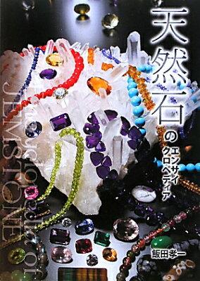 【送料無料】天然石のエンサイクロペディア