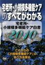 宅老所・小規模多機能ケア白書(2010)