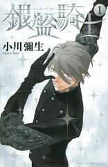 【送料無料】銀盤騎士(1) [ 小川彌生 ]