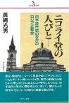 ニコライ堂の人びと 日本近代史のなかのロシア正教会 (PQ books) [ 長縄光男 ]