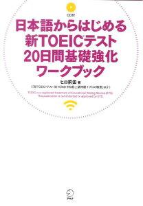 日本語からはじめる新TOEICテスト20日間基礎強化ワークブック
