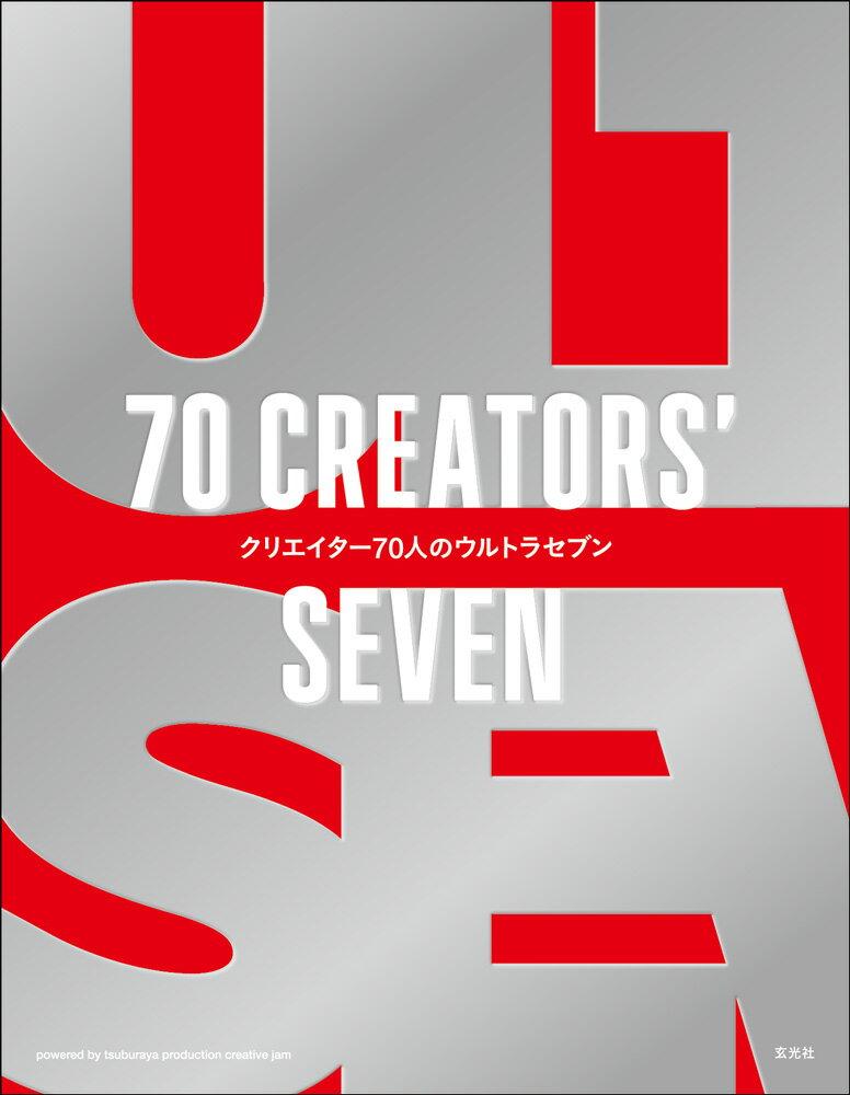 70 CREATORS' SEVEN クリエイター70人のウルトラセブン画像