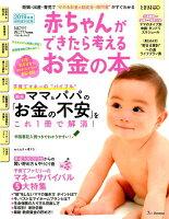赤ちゃんができたら考えるお金の本(2019年版)