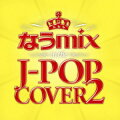 【ポイント5倍】 なうmix in THE J-POP COVER 2 mixed by DJ eLEQUTE