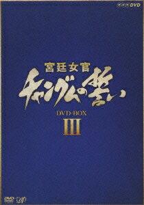宮廷女官 チャングムの誓い DVD-BOX 3