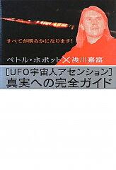 【送料無料】「UFO宇宙人アセンション」真実への完全ガイド