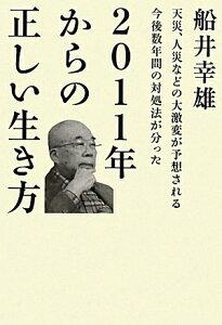 【送料無料】2011年からの正しい生き方 [ 船井幸雄 ]