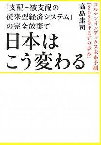 【送料無料】「支配-被支配の従来型経済システム」の完全放棄で日本はこう変わる