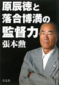 【送料無料】原辰徳と落合博満の監督力