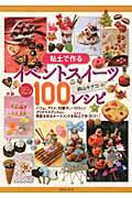 【送料無料】粘土で作るイベントスイーツ100レシピ [ 鈴山キナコ ]