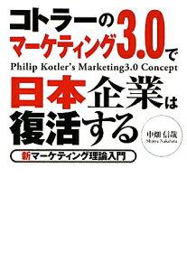 【送料無料】コトラーのマーケティング3.0で日本企業は復活する
