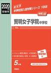 賢明女子学院中学校(2020年度受験用) (中学校別入試対策シリーズ)