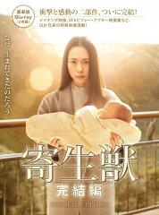寄生獣 完結編 豪華版(Blu-ray Disc) 【Blu-ray】
