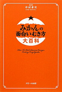 【送料無料】みかんの面白いむき方大百科