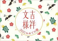 卓上 吉祥文様(2021年1月始まりカレンダー)