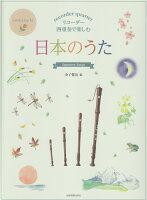 リコーダー四重奏で楽しむ日本のうた