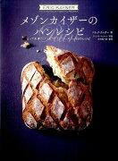 メゾンカイザーのパンレシピ