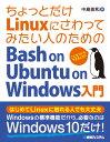 ちょっとだけLinuxにさわってみたい人のためのBash on Ubuntu on Windows入門 [ 中島能和 ]