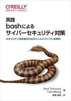 実践 bashによるサイバーセキュリティ対策