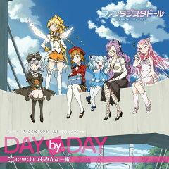 【送料無料】TVアニメ「ファンタジスタドール」エンディング・テーマ::DAY by DAY [ (アニメー...