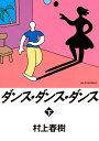 ダンス・ダンス・ダンス(下) (講談社文庫) [ 村上 春樹 ]