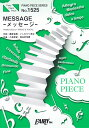 MESSAGE〜メッセージ〜 PIANO SOLO・PIANO&VOCAL (PIANO PIECE SERIES) [ 櫻井和寿 ]