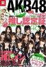 AKB48 推し!